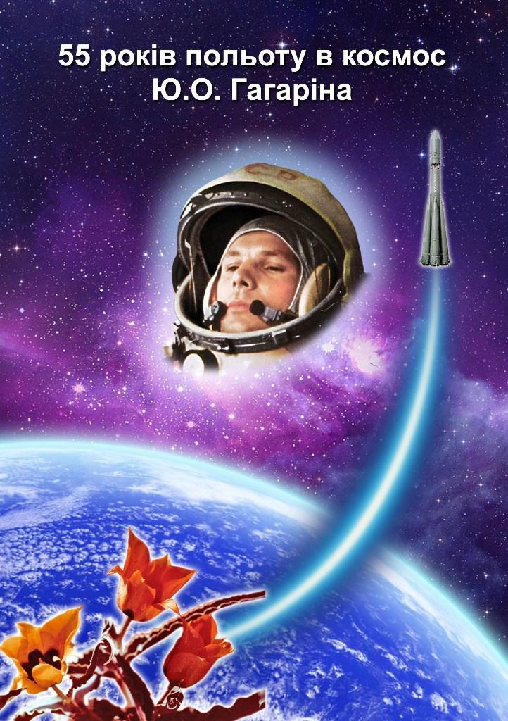 Gagarin-55